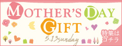 Mothersdaygift特集