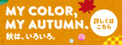 MY COLOR,MY AUTUMN._特集